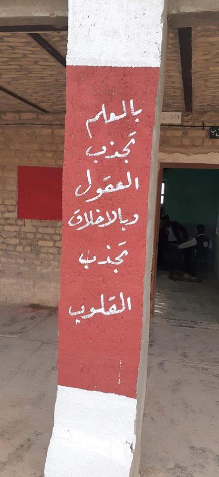 بالعلم تجذب العقول وبالأخلاق تجذب القلوب مصطفى نور الدين Primary School Novelty Sign School