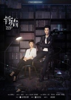 Watch Talking Bones Episode 3 Eng Sub Online In High Quaily V I P 2 This Drama Was Adapted From The Real Case Of Wang Xuemei Bones Episodes Drama Episode 3