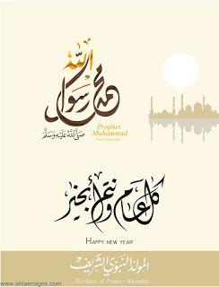 صور المولد النبوى 2020 بطاقات تهنئة المولد النبوي الشريف 1442 Happy Eid Islamic Images Photo Calendar