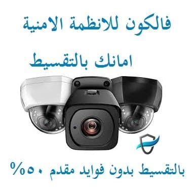 كاميرات مراقبة بالتقسيط بدون فوايد على 6 شهور Ugu Index