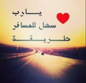 يا رب سهل للمسافر طريقه صور وداع المسافر Photo Travel Arabic Calligraphy
