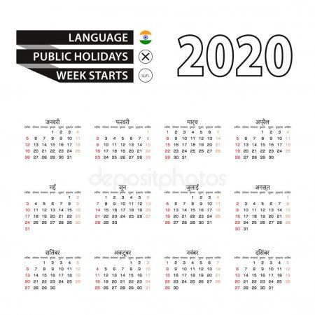 2020 Calendar In Hindi Language Week Starts From Sunday Stock Vector Aff Hindi Langua Calendar Printables Calendar Template Templates Printable Free
