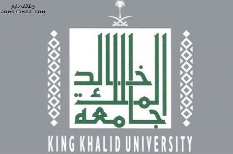 وظائف جامعة الملك خالد 1437 محرك البحث University Logo Khalid University