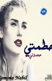 رواية جميله حطمت حصوني كاملة Pdf Arabic Books Books Novels