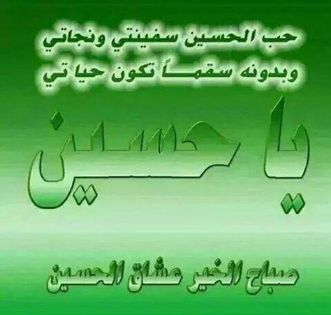 صباح الخير عشاق الحسين Islamic Art Calligraphy Calligraphy Art Islamic Calligraphy