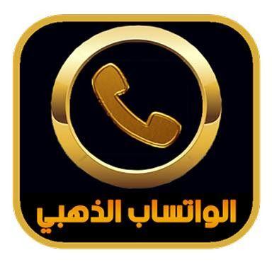 برامج اليوم المجانية تنزيل برنامج واتس اب جولد بلس الذهبى 2019 Whatsapp Whatsapp Gold Cal Logo Gold
