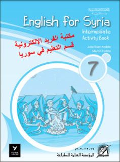دليل المعلم انكليزي انجليزي الصف السابع سوريا 2020 2019 Teacher Guides Teacher Seventh Grade