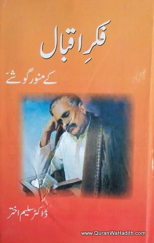 Fikr E Iqbal Ke Munawwar Goshe Dr Saleem Akhtar فکر اقبال کے منور گوشے Read Books Online Free Free Ebooks Download Books Books Free Download Pdf