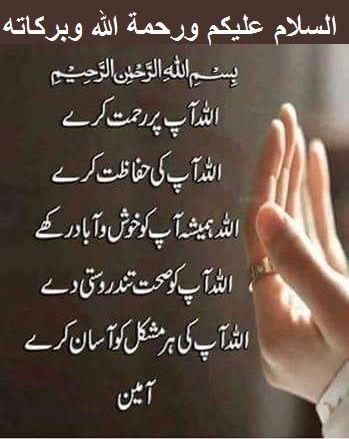 Pin by shaheen perwaz on Small dua's   Dua in urdu, Morning