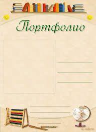 Kartinki Po Zaprosu Fon Dlya Prezentacii Shkola S Izobrazheniyami