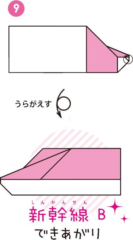 簡単 子どもと一緒に楽しめる 折り紙の新幹線bの折り方 おりがみ ぬくもり 折り紙 おりがみ 折り方