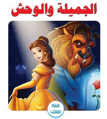 أعزائي الأطفال وأيها الآباء والامهات اليوم سوف نعرض لكم قصة من القصص الخيالية التى لاقت نجاحا كبيرا عندما تم Beast Beauty And The Beast Fictional Characters