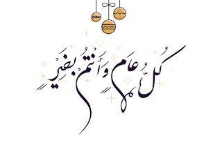 كل عام وانتم بخير 2021 صور معايدة بكل المناسبات 1442 Eid Cards Eid Mubark Cards