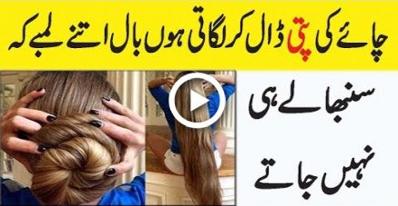 How To Grow Hair Fast Naturally In Urdu Hindi Beauty Tips For Girls Grow Natural Hair Faster Grow Hair Faster Beauty Tips For Girls