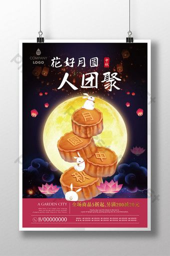 Creative And Beautiful Mid Autumn Festival Reunion Event Promotion Poster Pikbest Templates Mid Autumn Festival Business Cards Creative Templates Mid Autumn