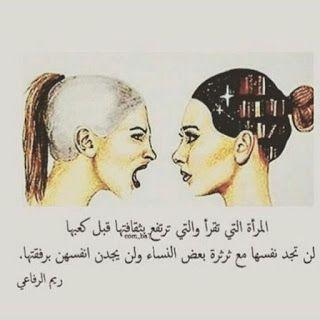 كلام جميل اجمل كلام يقال كلمات جميلة ومؤثرة جدا أقوال جميلة جدا مكتوبة على صور Quotes For Book Lovers Funny Arabic Quotes Happy Life Quotes