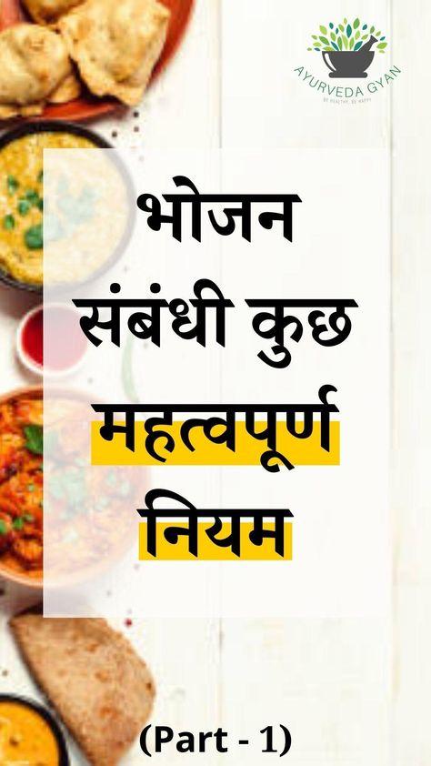 भोजन संबंधी कुछ महत्वपूर्ण नियम   some important food rules