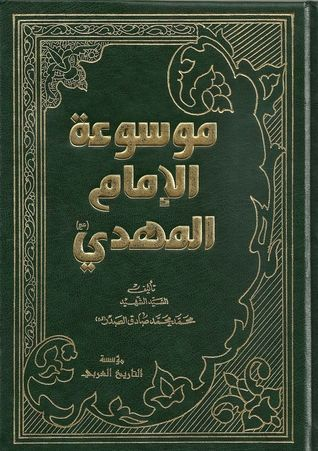 كتاب موسوعة الامام المهدي Pdf تدور حول موضوع الإمام المهدي عج المجلد الأول تاريخ الغيبة الصغرى المجلد الثاني تار Pdf Books Pdf Books Download Ebook Pdf