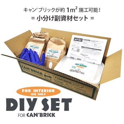 Diyset For Canbrick 内装用diyセット For Can Brick タイル通販 ボウクス タイルマーケット ブリック アンティークレンガ セルフリフォーム