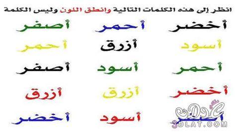 اجدد ألعاز صعبة أصعب الغاز وصور 3dlat Net 01 17 F5c8 Funny Quotes For Instagram Jokes Quotes Funny Arabic Quotes