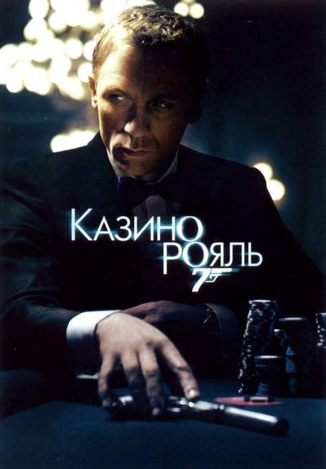 Казино рояль играть онлайн депозит от 1 рубля казино
