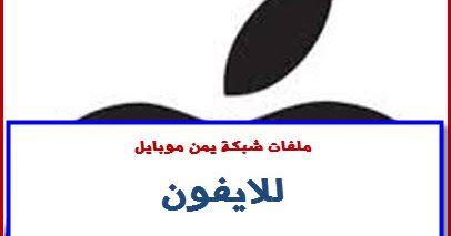 ملفات شبكة يمن موبايل Ipcc 13 4 مع 3g منقول ملفات تغطية يمن موبايل 13 4 ملفات شبكة يمن موبايل ايفون 13 4 تحميل م Company Logo Tech Company Logos Amazon Logo