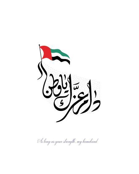 As Long As Your Strength My Homeland دام عزك ياوطن Homeland Evil Eye Art Aesthetic Iphone Wallpaper