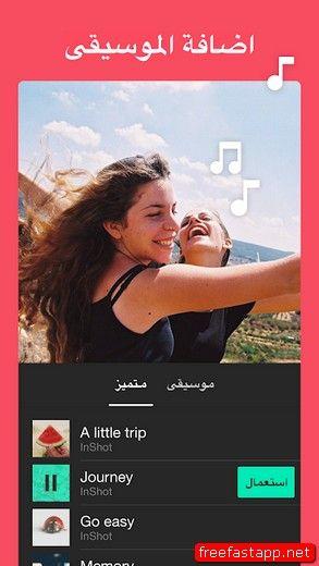 تحميل تطبيق ان شوت Inshot لتحرير الصور و الفيديو بدون علامة مائية Trip Journey Android Apps