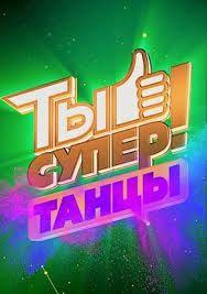 Final Shou 16 Vypusk 23 Dekabrya 2017 Tancy Dekabr