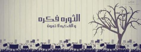 الثورة فكرة و الفكرة لا تموت Arabesque Home Decor Decals Decor