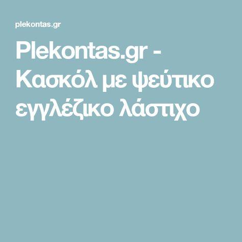 2b02d3287a7e Plekontas.gr - Κασκόλ με ψεύτικο εγγλέζικο λάστιχο