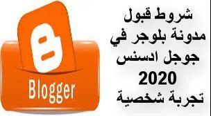 شروط قبول مدونة بلوجر في ادسنس مرحبا اصدقائى تعتبر بلوجر ملاذ الكثير من الاشخاص اللذين يبحثون عن الربح من الانترنت فمن Tech Company Logos Blog Company Logo