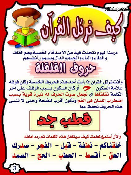 احكام التجويد Learn Quran Listen To Quran Quran Tafseer
