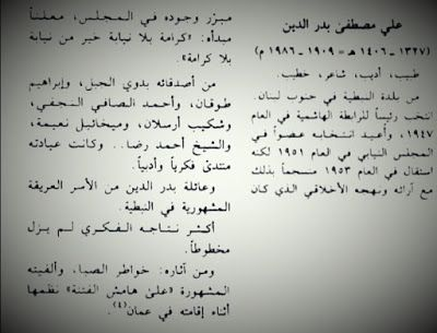 مدونة جبل عاملة الدكتور علي بدر الدين من كتاب مشاهير الشعراء وال Blog Math Blog Posts