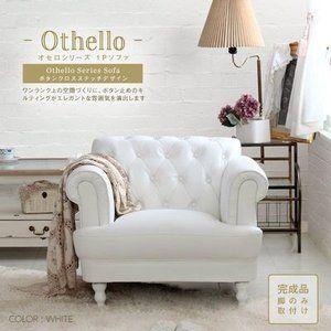 スタンザインテリア Jx80231wh Othello オセロ ソファー 1pソファ