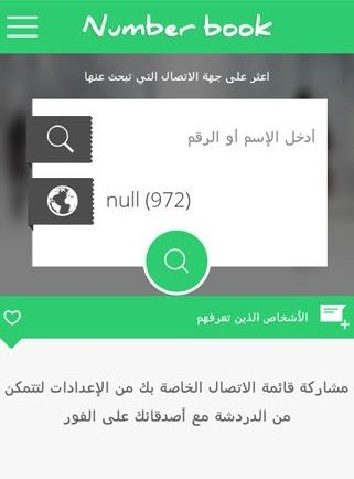 Pin By Ahmed Habeb On Software Books Incoming Call Screenshot Incoming Call