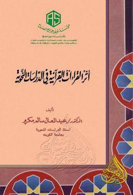 أثر القراءات القرآنية في الدراسات النحوية عبد العال سالم مكرم Pdf Books Free Download Pdf Pdf Download Books