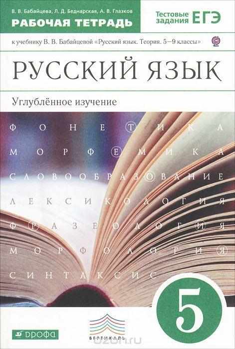Готовые домашние задания по русскому языку в 5 классе бабайцева