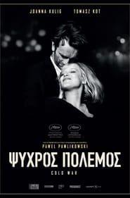 Ver Hd Cold War P E L I C U L A Completa Espanol Latino Hd 1080p Coldwar2018 Peliculacompletahd Pe Full Movies Online Free Cold War Free Movies Online