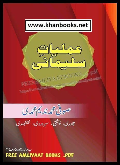 amliyat e sulaimani   Urdu amliyat books Free Download in
