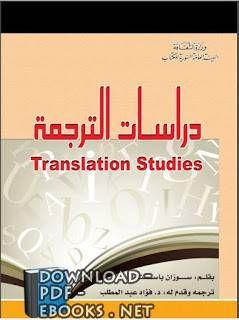 قراءة و تحميل كتاب دراسات الترجمة سوزان باسنت Pdf Books Free Books Ebooks