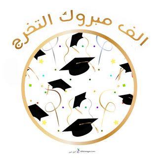 صور تخرج 2021 رمزيات مبروك التخرج Graduation Images Graduation Invitations Congratulations Graduate