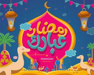 تهنئة رمضان 2021 بطاقات معايدة بمناسبة شهر رمضان Ramadan Islam Ramadan Ramadan Kareem