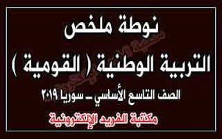 نوطة تلخيص التربية الوطنية القومية للصف التاسع في سوريا Pdf أ أحمد الميداني Download Books Arabic Calligraphy Solen