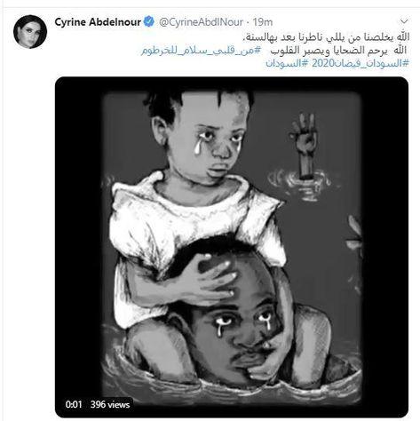هكذا تضامنت سيرين عبدالنور مع السودان في أزمة الفيضان بتوقيت بيروت اخبار لبنان و العالم In 2020
