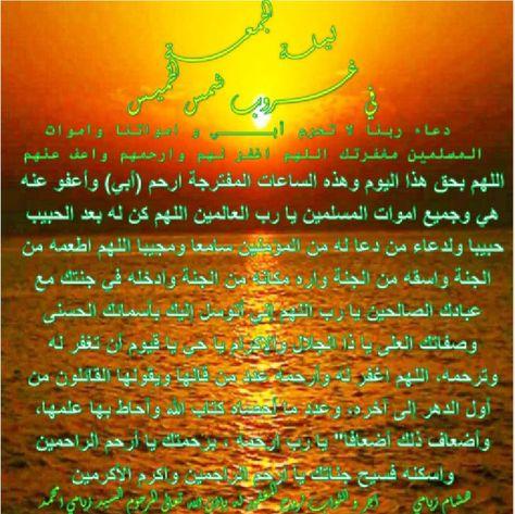 اللهم اغفر لأبي و لجميع موتى المسلمين Islam دعاء Et Dua We Heart It Islam Text