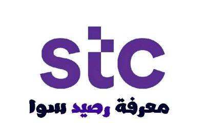 كود معرفة رصيد سوا Stc الاتصالات السعودية ورقم خدمة عملاء سوا Vimeo Logo Tech Company Logos Company Logo