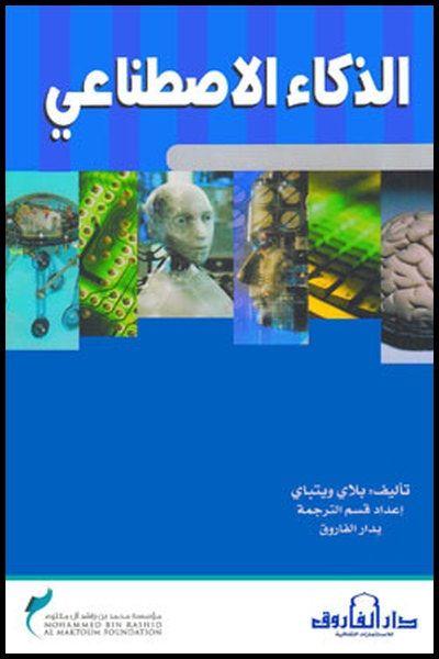 الذكاء الاصطناعي بلاي ويتباي إضغط هنا لتحميل الكتاب العلوم والتكنولوجيا Books Blog Blog Posts