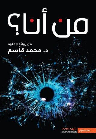 من أنا By محمد قاسم خضير Ebooks Free Books Arabic Books Pdf Books Reading