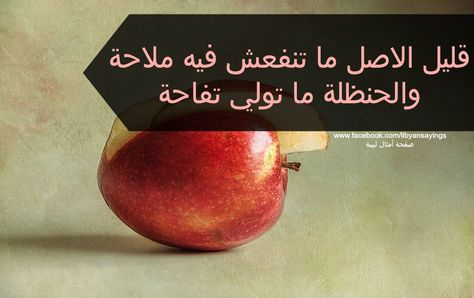 قليل الاصل ماتنفعش فيه ملاحه والحنظلة ما تولي تفاحه مثل ليبي Algerian Quotes Arabic Quotes Quotes